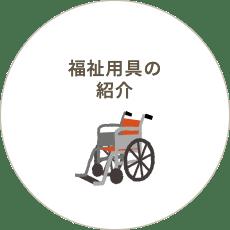 福祉用具の紹介