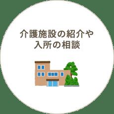 介護施設の紹介や入所の相談